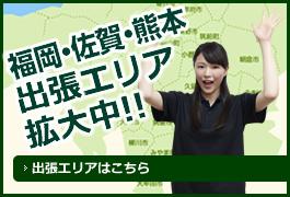 福岡・佐賀出張エリア拡大中