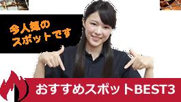 おすすめスポットBEST3