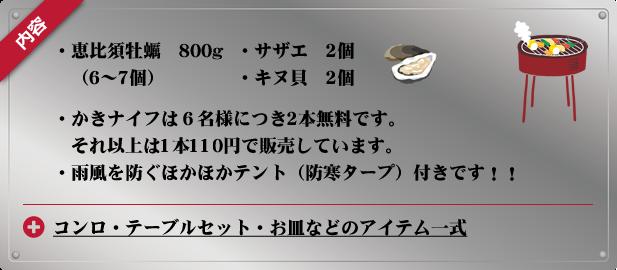 恵比須牡蠣メニュー