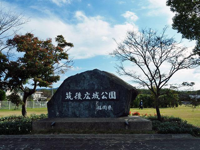 筑後広域公園の入り口に石碑